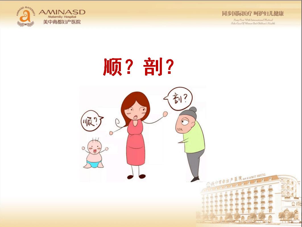 纠结的二胎妈妈:郑州美中商都妇产医院VBAC给您另一种选择