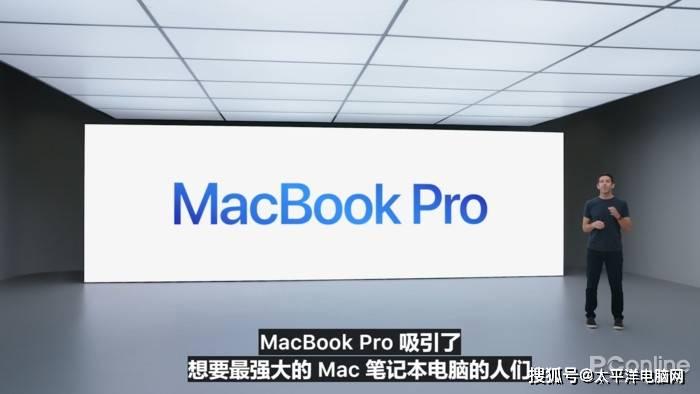 刚刚!苹果推出笔记本地表最强芯片!传统PC要哭!