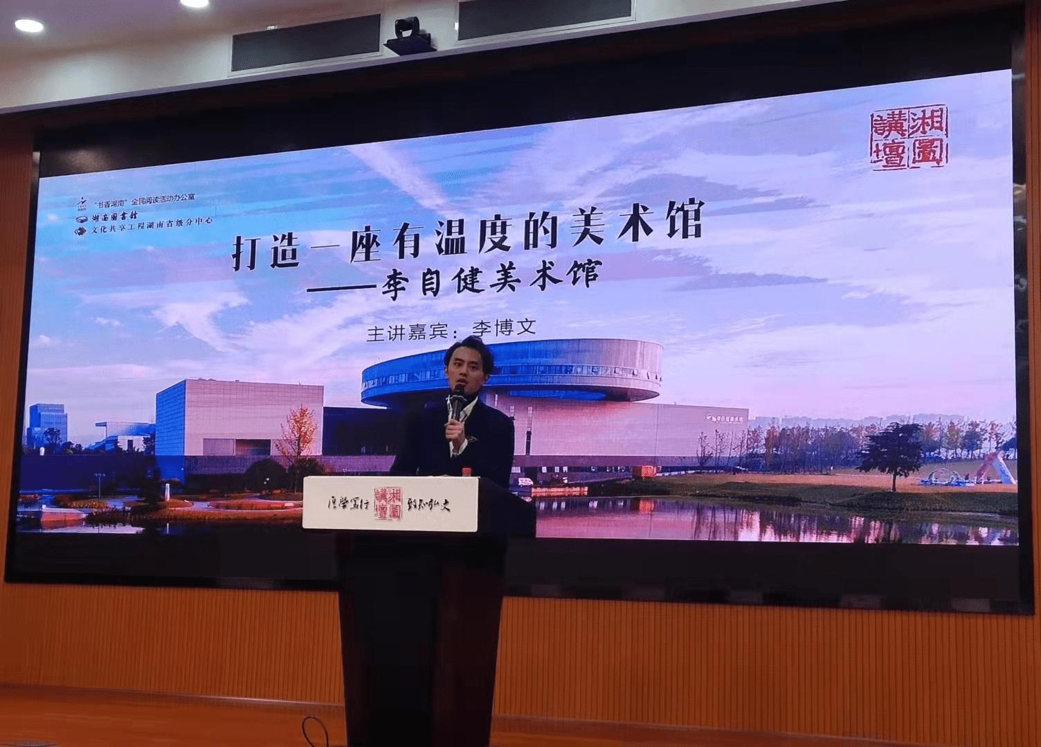 李博文在湘图开讲:想打造有温度的美术馆,必须尊重艺术家和观众