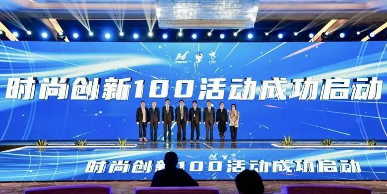 雅戈尔时尚创新100计划正式发布