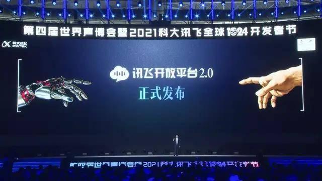 科大讯飞开放平台2.0战略正式发布,开启AI新征程