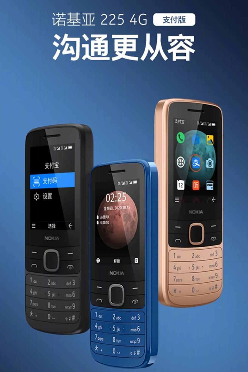 诺基亚225——在智能触屏手机时代里的一股清流