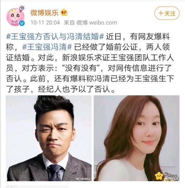 王宝强方否认与冯清结婚