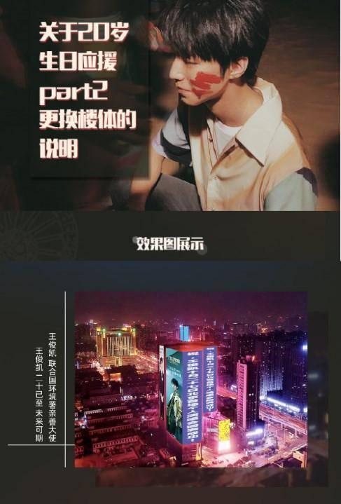 王俊凯20岁生日,补五千万和六千万粉丝福利,魔术道具被粉丝拆穿