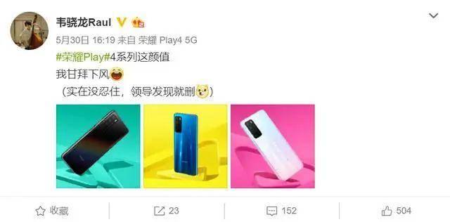 [IT 通訊資訊]手機也能測體溫?榮耀Play4有顏有實力,即將發布 ...
