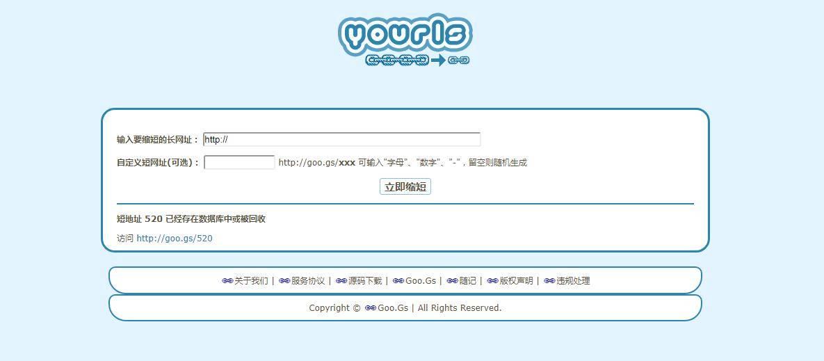 Goo.Gs 短网址 - 短网址生成 网址缩短服务