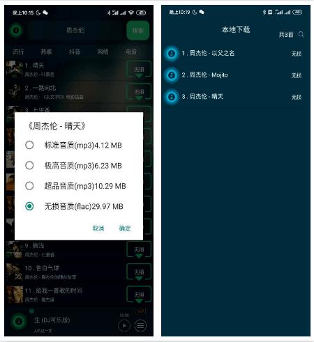 搜云音乐无损音乐破解版v3.03pro 免登陆永久VIP权限