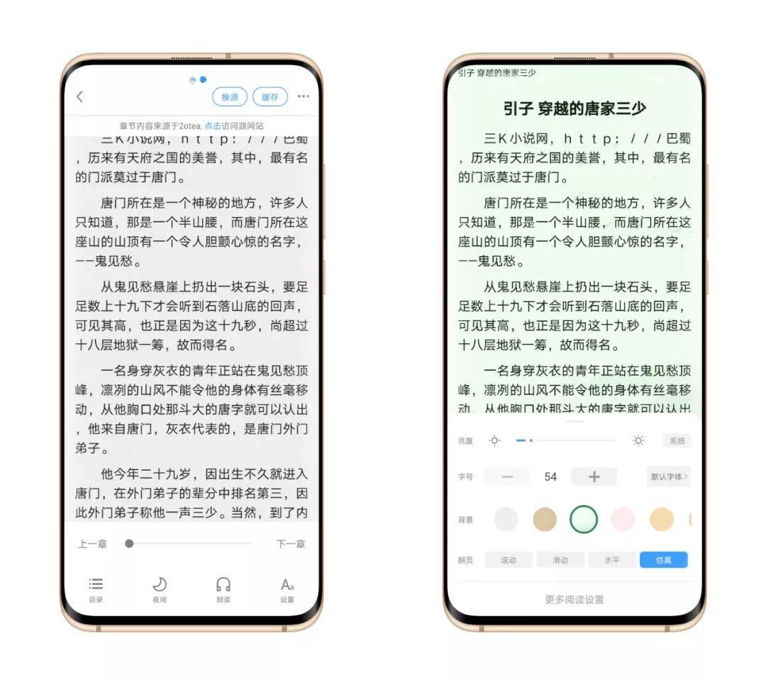 换源神器安卓V1.1去广告免费版 小说txt资源搜索神器