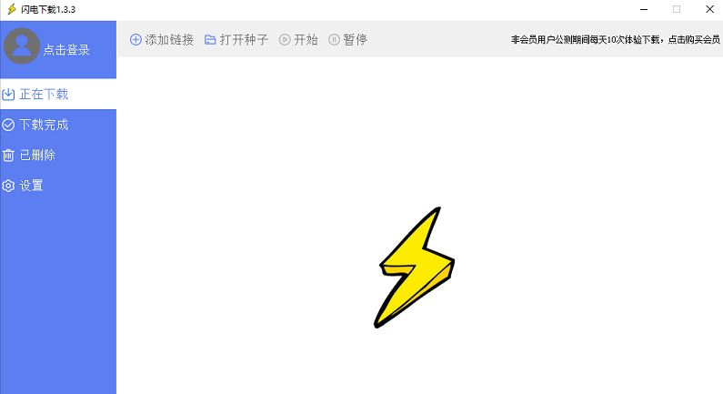 闪电不限速下载软件 迅雷能下载的他也能