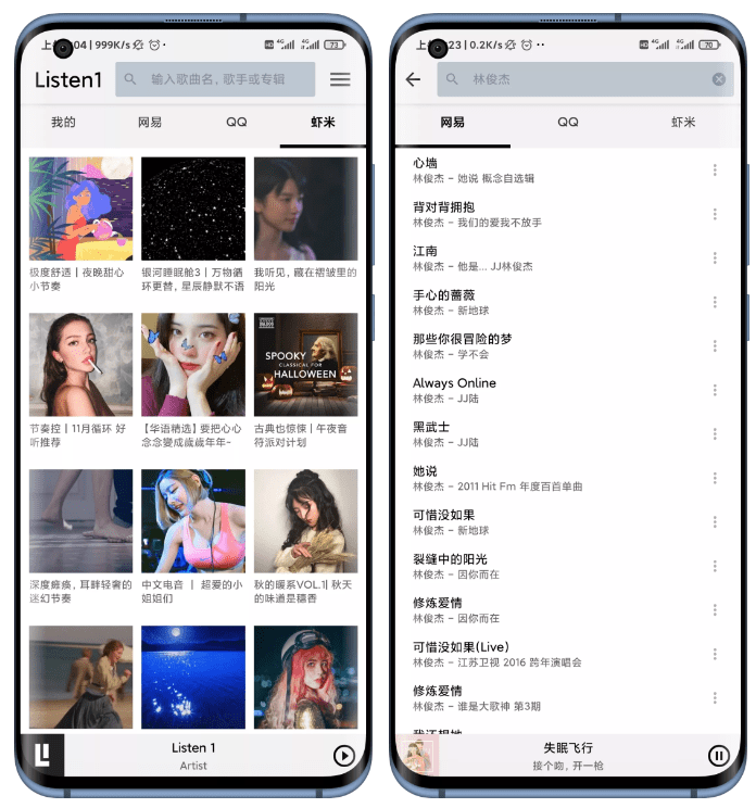 Listen1老牌听歌神器支持导入歌单列表,汇聚网易、QQ和虾米音乐