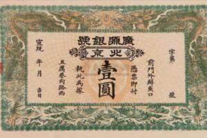 古代銀票很簡單,那麼能否偽造呢?你看看最上面的一行字就知道了