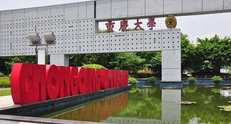 重庆大学2021年强基计划招生简章