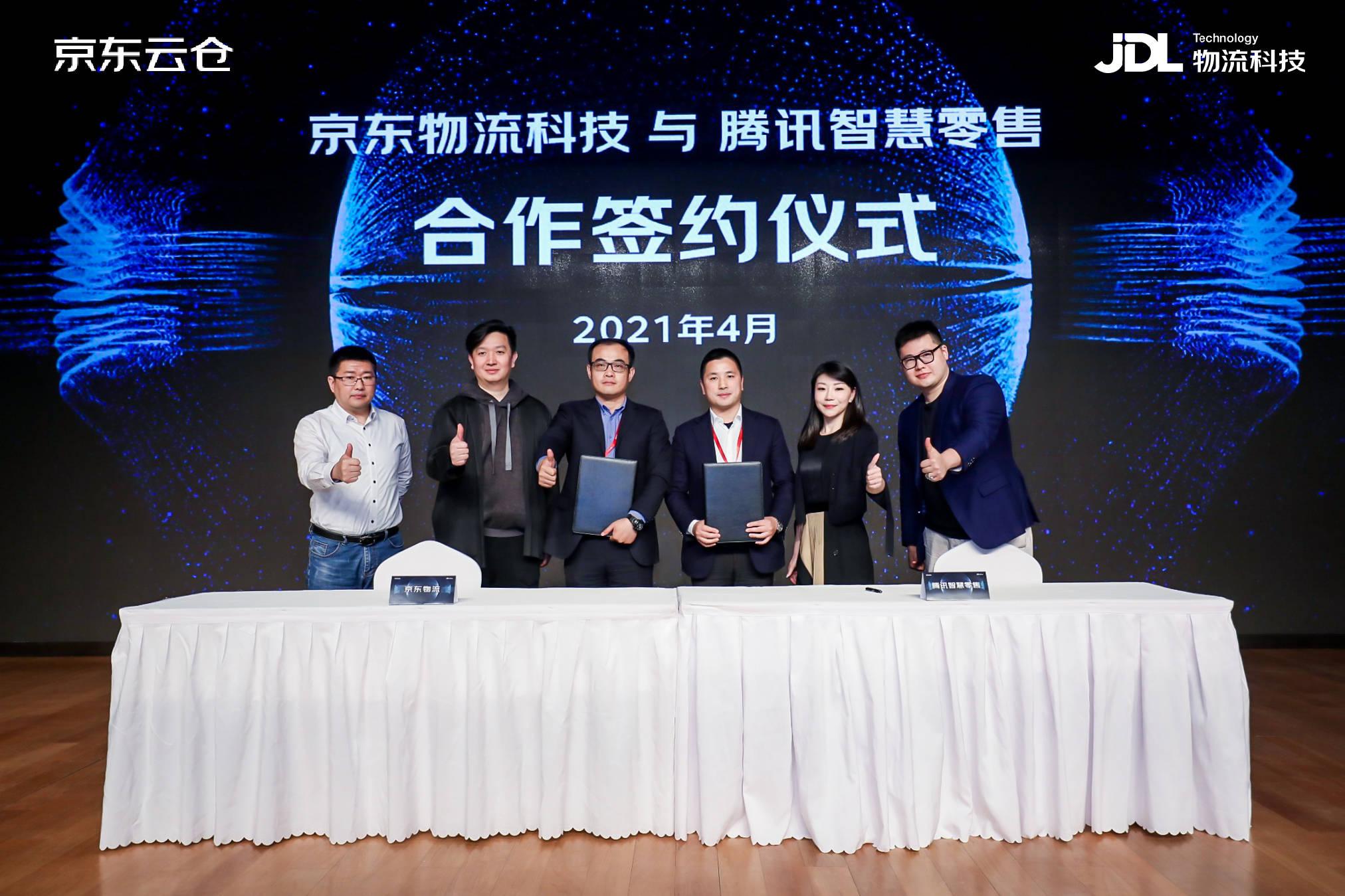 腾讯智慧零售携手京东物流推出京腾云仓,打造社交电商新平台、新生意、新增长