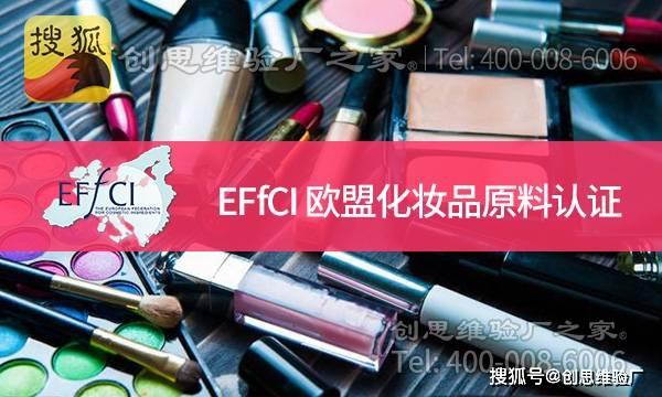 EFfCI验厂简介,,EFfCI验厂审核流程、监督审核要求及注意事项