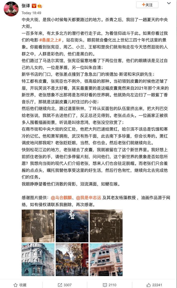 悬崖之上票房突破2亿元 张译发长文纪念张宪臣