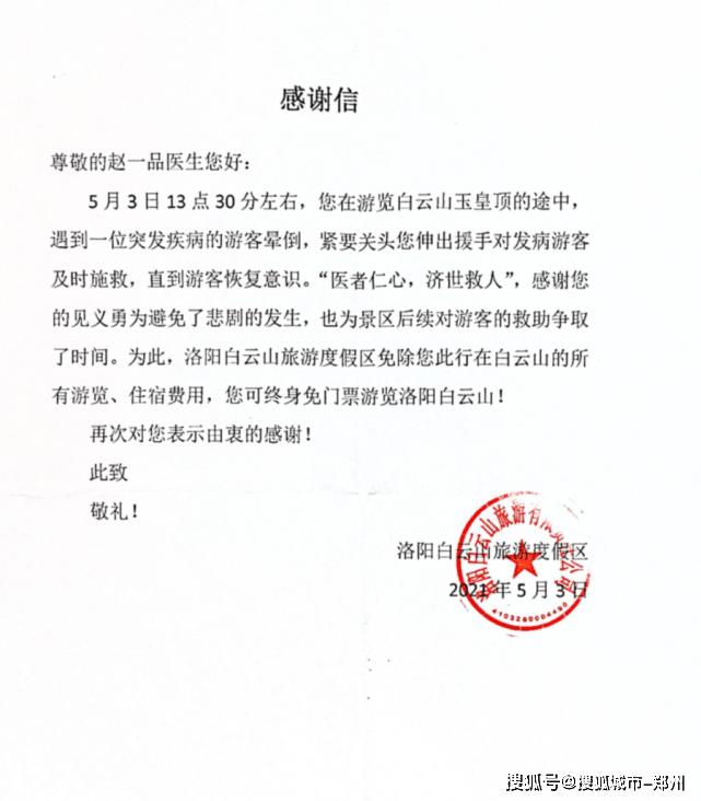 点赞!河南医生景区救人获终身免门票!