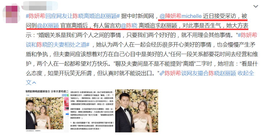 陈妍希回应网友劝陈晓赵丽颖复合!曾与文章暧昧,与猛男传绯闻的她感情史太精彩