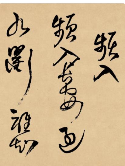 """他被皇帝奉为""""神笔"""",在明代书法排第一,草书更是冠绝古今!"""