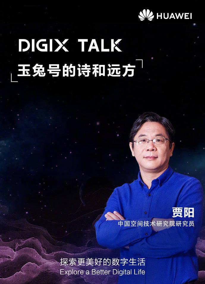 DIGIX TALK|不能错过的十场热门演讲,哪一个是你所爱?