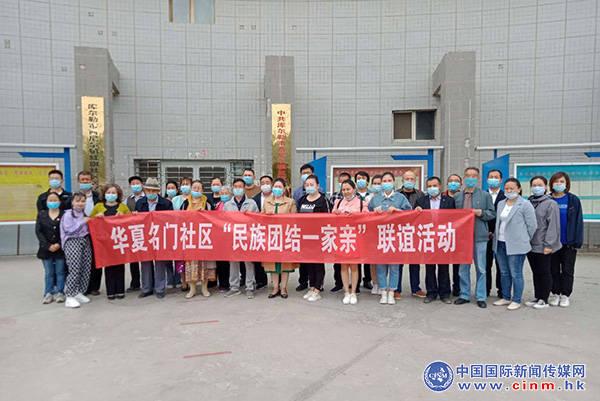 朝阳华夏名门社区:民族团结一家亲 共学党史感党恩