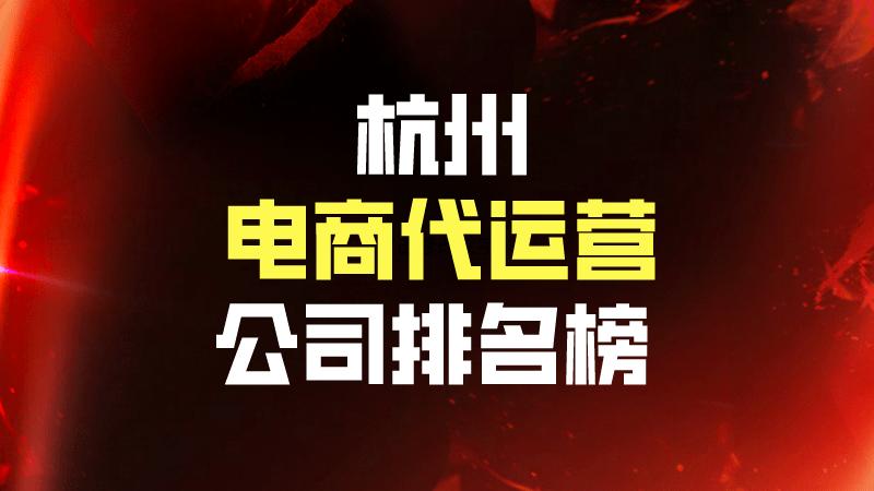 杭州电商代运营公司排名榜