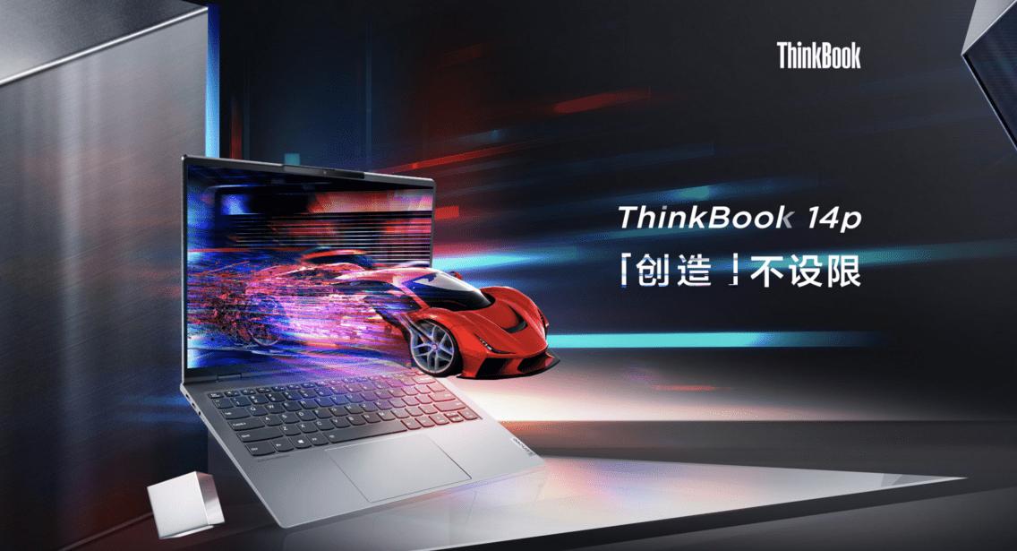 多款新品同步亮相,ThinkBook Family邀你6月1日见插图1