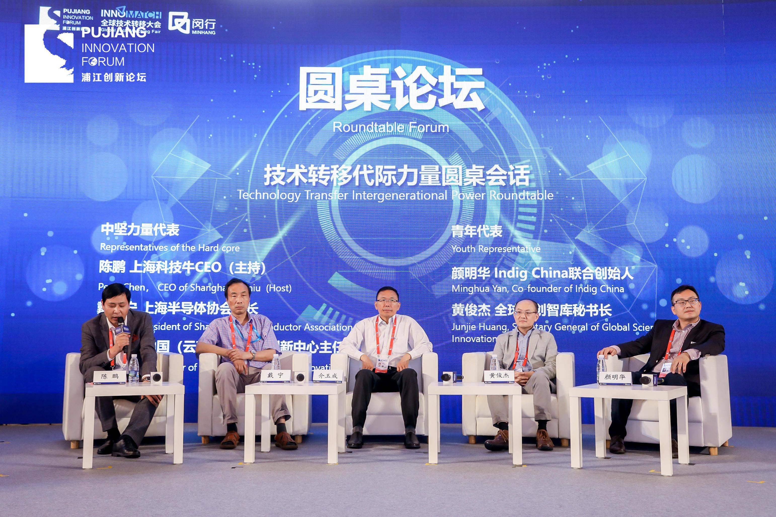 2021全球技术转移大会开幕 全球科创智库秘书长黄俊杰出席高峰论坛