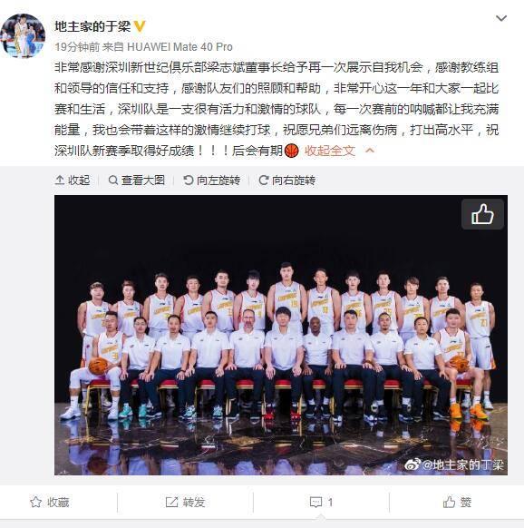 深圳男篮保持35岁宿将于梁 当事人发文证明只言感激(图1)