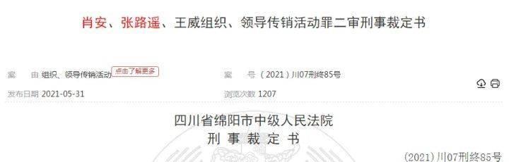 震撼:GEC环保币核心成员已落网