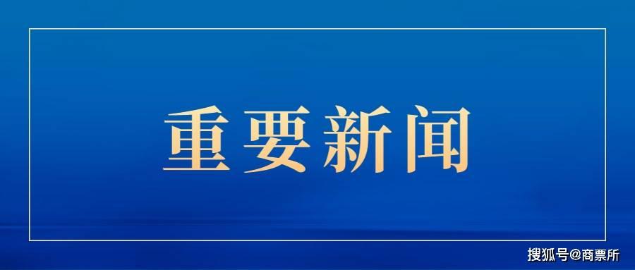 """华夏幸福:""""18华夏03""""正推进展期工作安排,债券将于6月21日开市起停牌"""