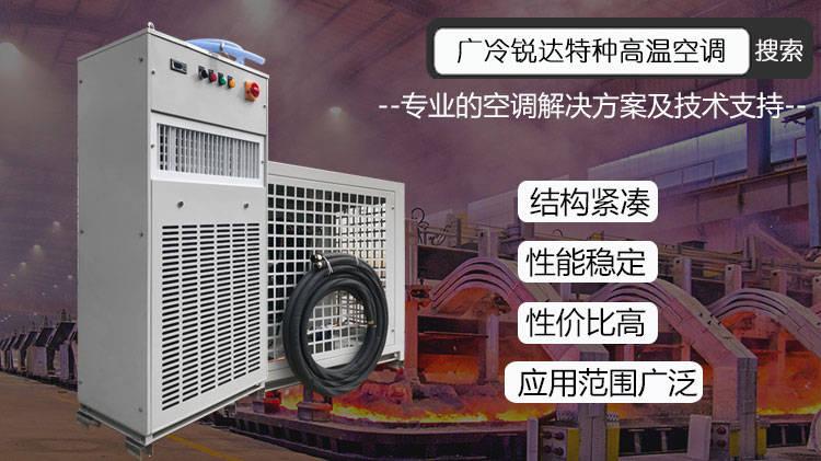 """特种高温空调,坚守冶炼车间""""炉火""""旁"""