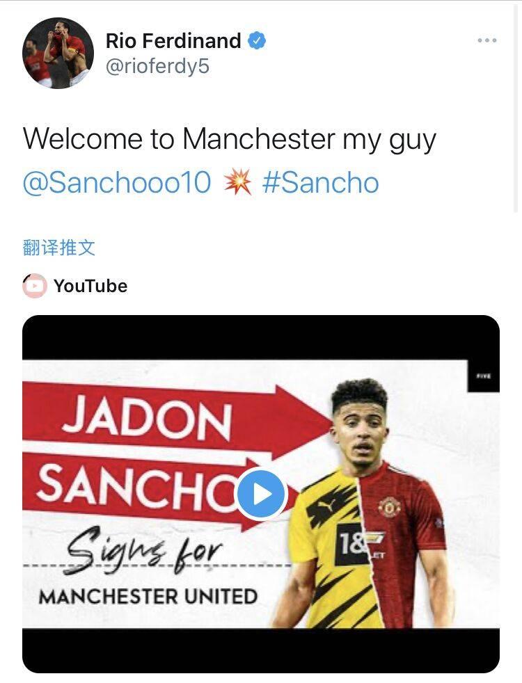 协议达成!红魔名宿费迪南德:桑乔 欢迎来曼联!