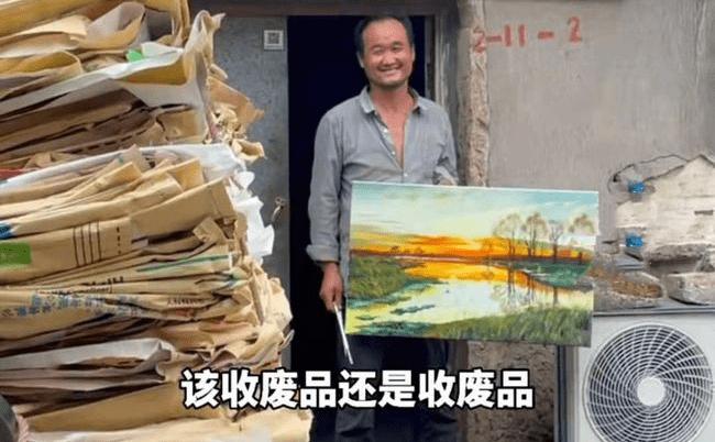 """收废品的""""陋室画家"""",若接受过绘画培训是否会更加成功?"""
