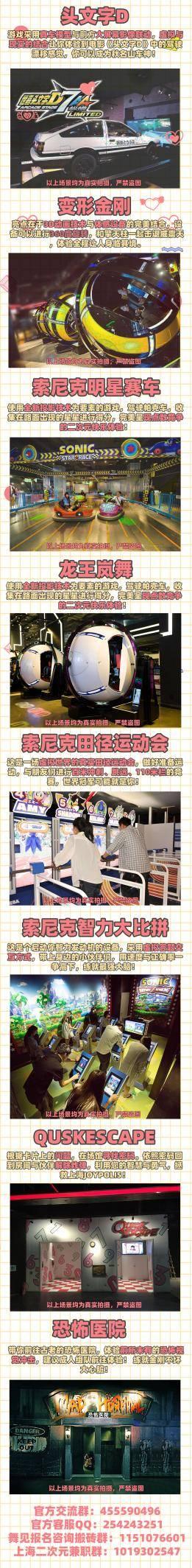 上海二次元cosplay漫展哪家强?第七届妖漫漫展的coser来告诉你