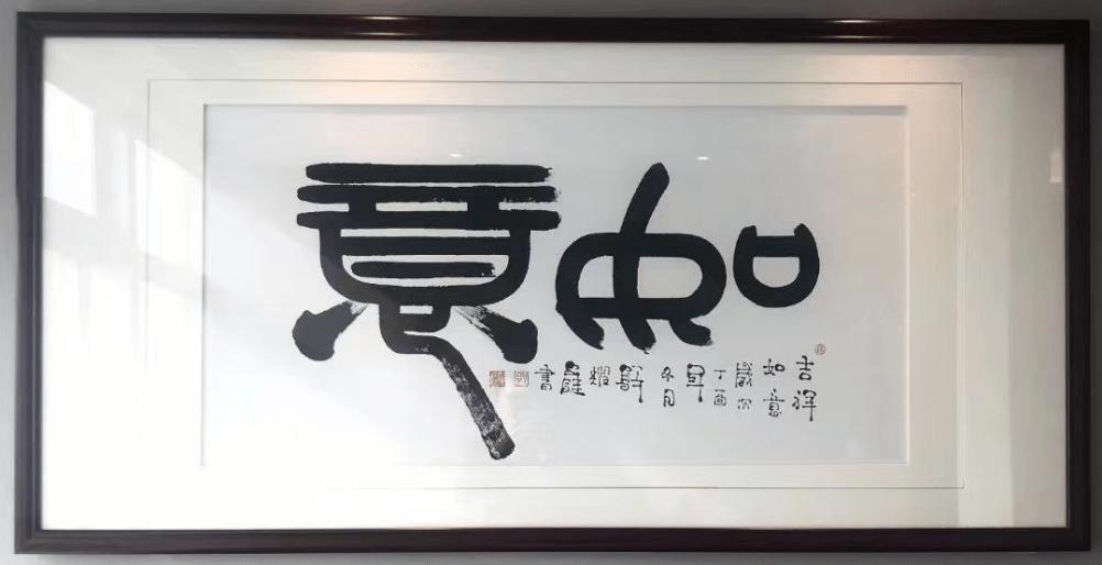 书画艺术名家郭耀庭访谈:书法要紧跟时代步伐5