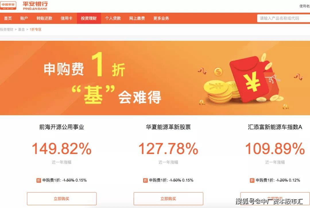 中广资本今日看点 抢食基金代销费率降至1折!