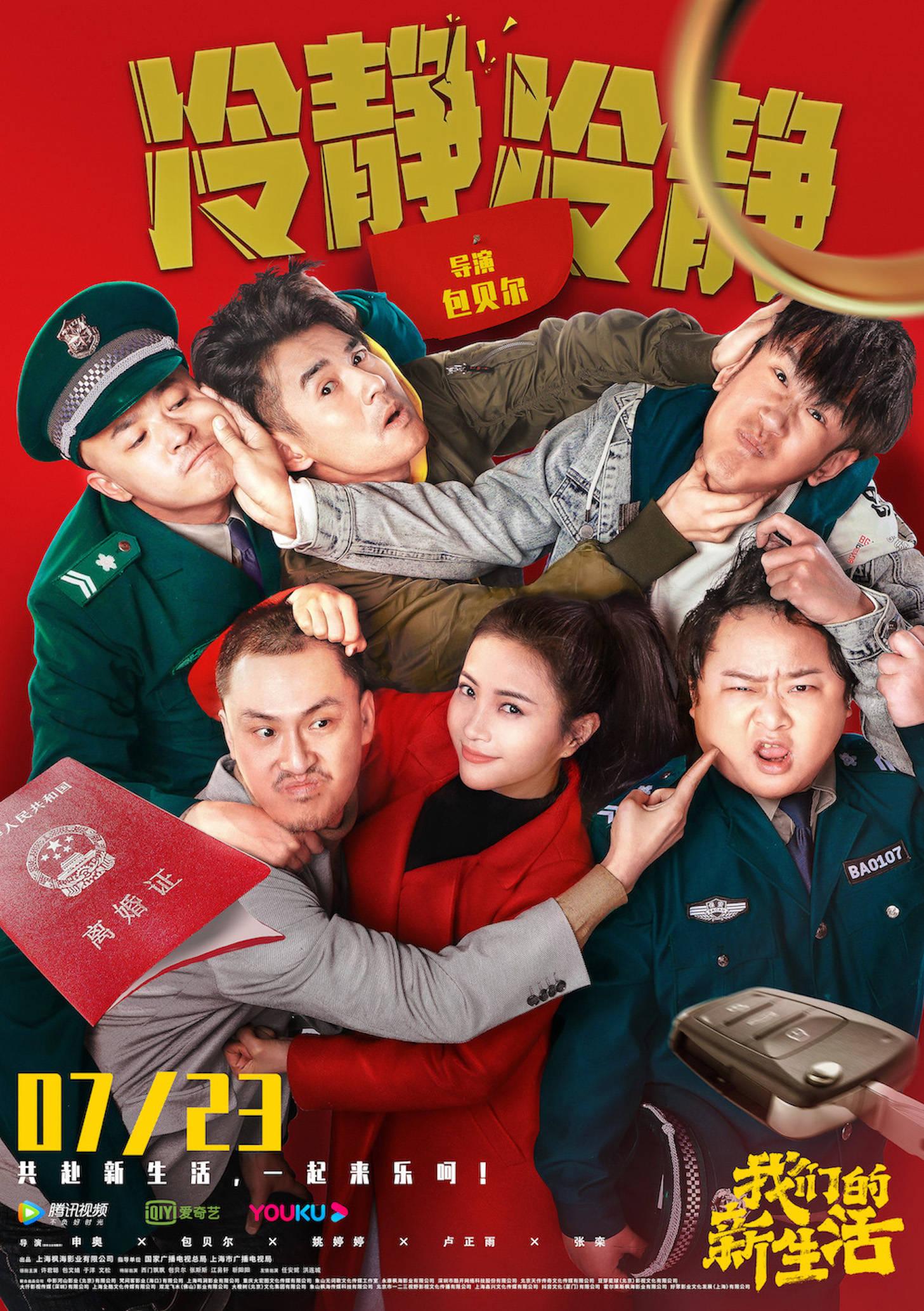 电影《我们的新生活》发布单元海报 小人物大情怀书写时代新篇章 爸爸 第2张
