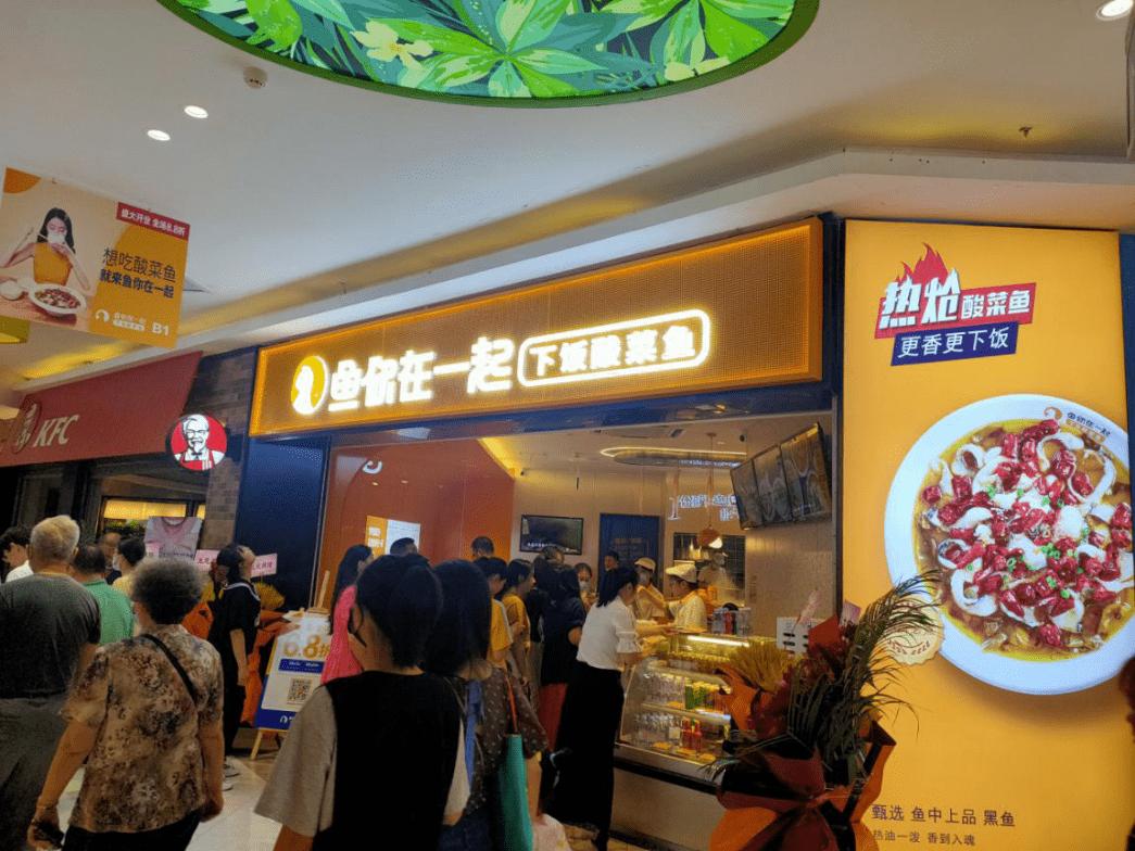 餐饮品牌纷纷布局下沉市场,鱼你在一起如何抓住流量风口?