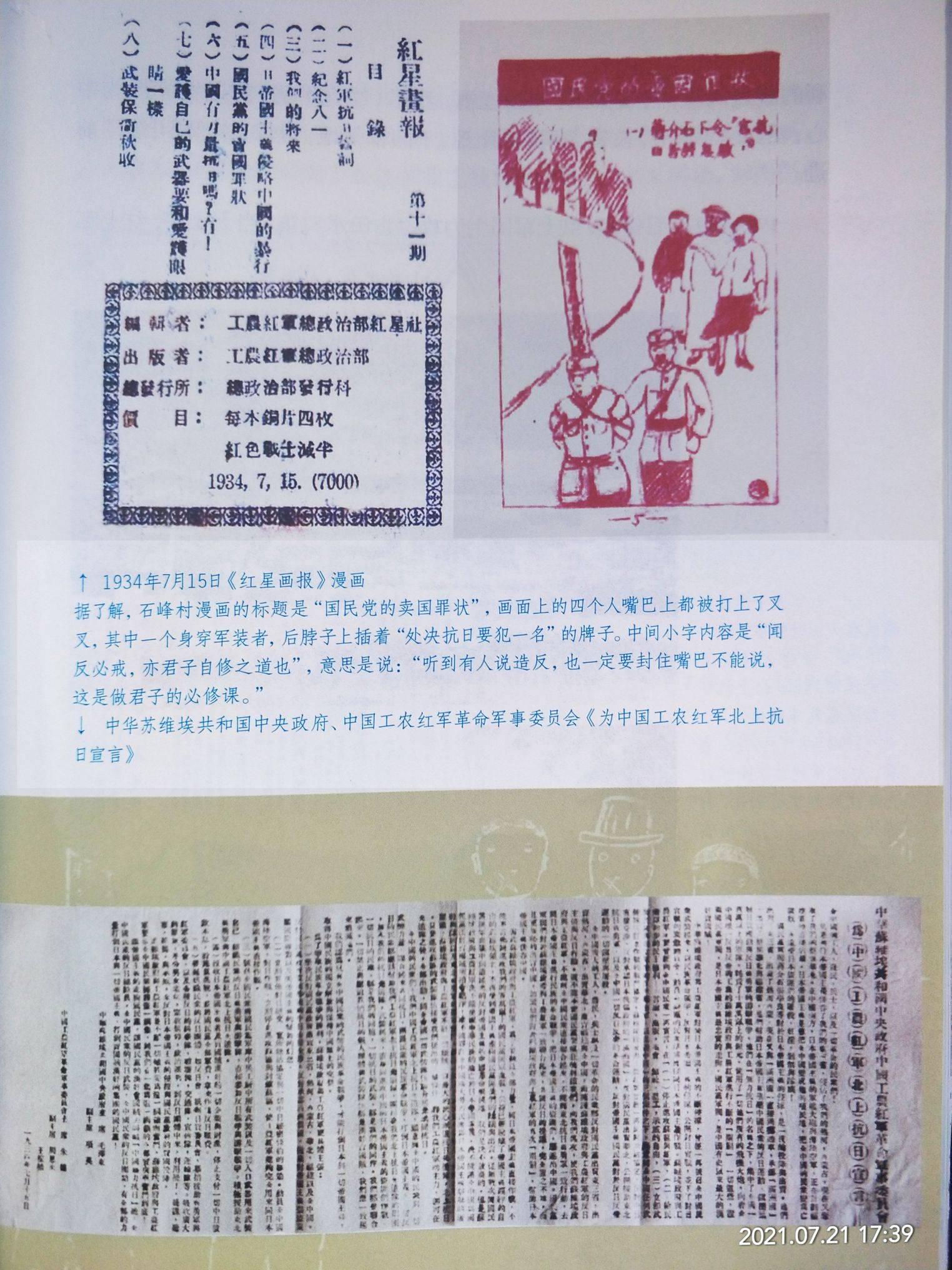 图说|图说长征(丛书)序曲卷》介绍北上抗日宣言发布地石峰(组图)