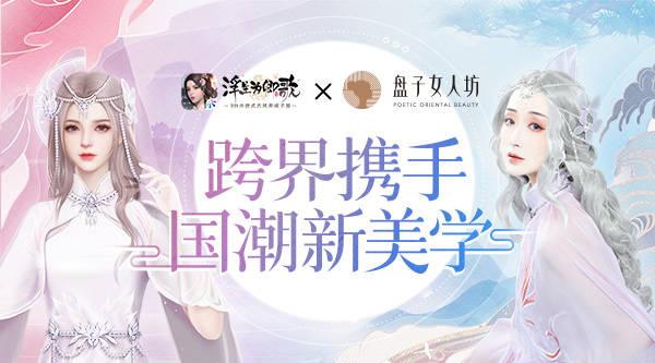 盘子女人坊×《浮生为卿歌》梦幻联动(跨界携手国潮新美学)
