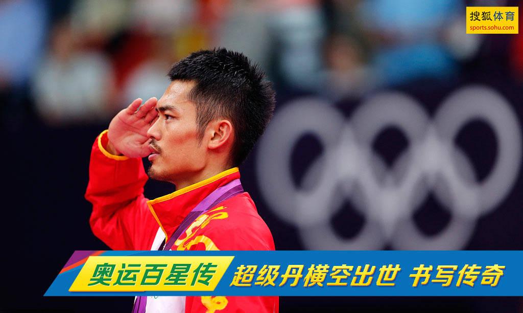 奥运百星传-林丹:超级丹横空出世 书写传