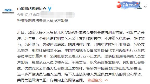 中国网络视听节目服务协会:坚决抵制文艺娱乐行业不正之风