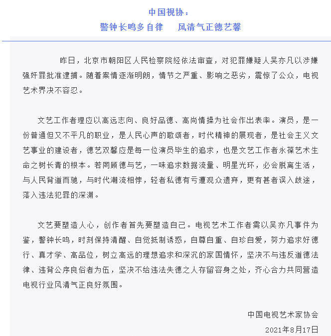 吴亦凡被批捕!中国视协评:轻者私德有亏遭观众遗弃