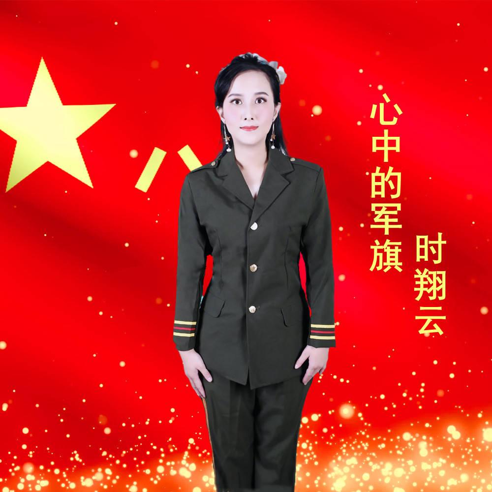 2021时翔云原唱军旅新作《心中的军旗》出品