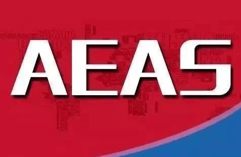 aeas考试是什么?