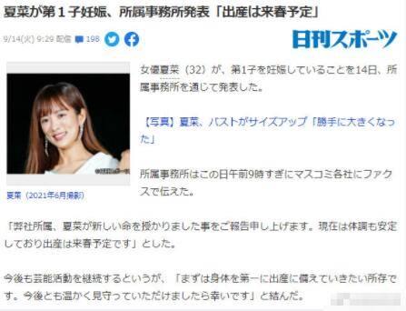 日本女星夏菜宣布怀孕消息 现在已经是安定期
