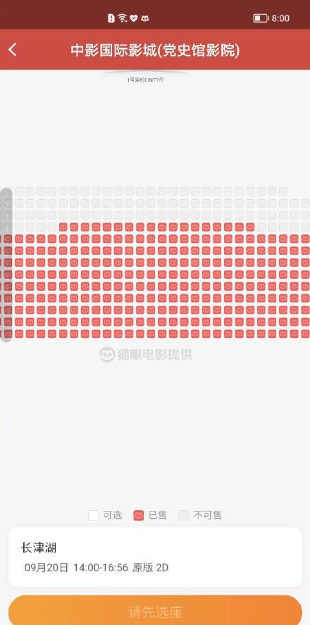 《长津湖》首场放映票秒没 朱亚文搞笑发文!