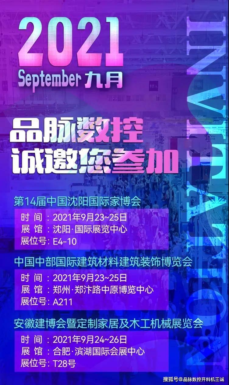 中国中部国际建筑材料建筑装饰博览会即将在郑州开展