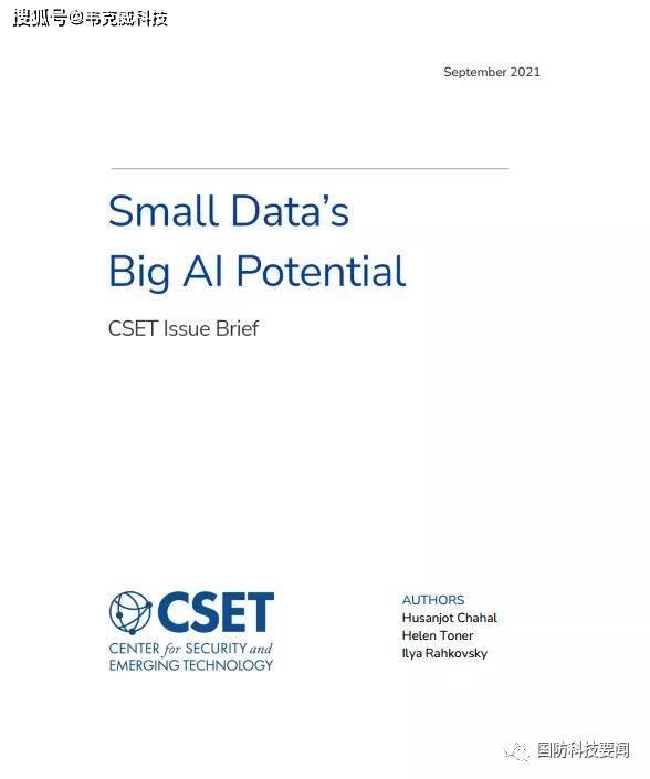 美智庫分析小數據人工智能的潛力