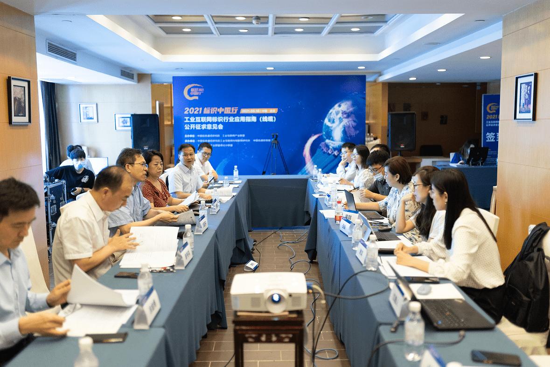 《工业互联网标识行业应用指南(线缆)》公开征求意见会在武汉成功召开